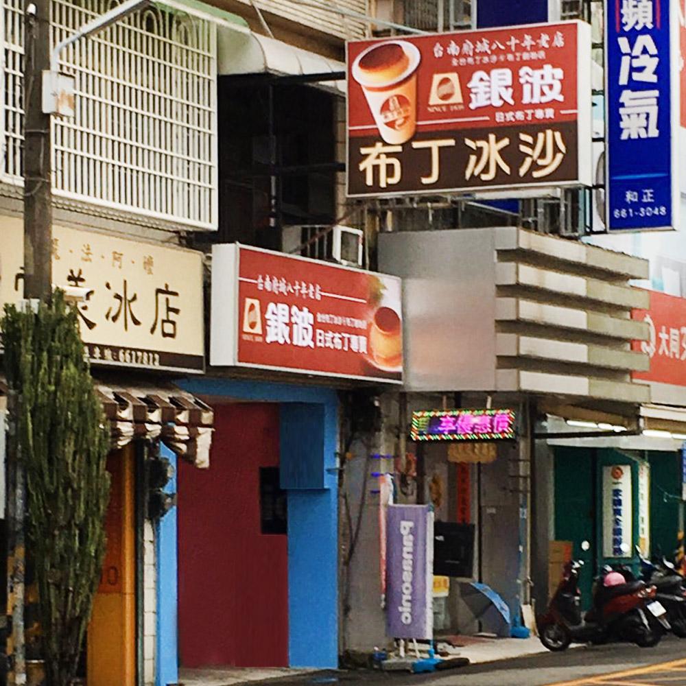 proimages/旗山店.jpg