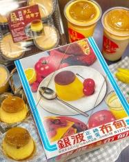 傳統手工布丁禮盒-10入/盒